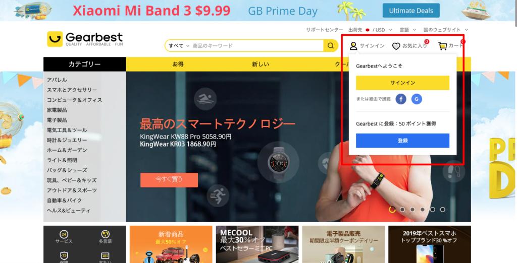 日本語版GearBestのご利用方法まとめ【登録・購入・クーポン適用・追跡・送料・関税など】2019年日本語版